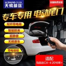 天蝎部落 电动尾门【2016款及之后车型】马自达CX-4,16年改款后车型