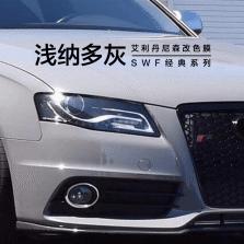 艾利丹尼森 SWF经典系列改色膜 浅纳多灰 中型车【全国包施工】
