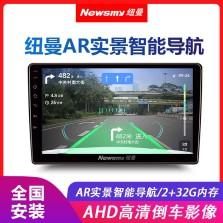 纽曼AR实景导航适用于丰田大众本田日产福特等车系IPS全视角+前置高清记录仪+智能语音声控+32G内存+AHD高清倒车影像