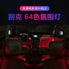 【免费安装】适用于别克君威/君越/GL8/多彩中控氛围灯改装原厂款式