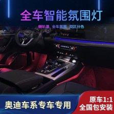 【包安装】13-18款奥迪A6L/S6 原车磨具 呼吸氛围灯 19灯源 21色 需编程 支持手机APP控制