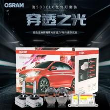 欧司朗/OSRAM 大灯改装升级套装 【进口海拉5双光透镜+欧司朗CBI5500K暖白光+欧司朗35W安定器】