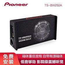先锋(Pioneer) 汽车音响改装 1000W低音炮 有源10寸超重低音扬声器 车载箱体低音炮内带功放