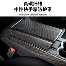 特斯拉model 3 中控扶手箱盖 1只装
