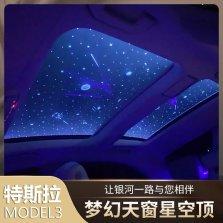 【免费安装】TESLA特斯拉MODEL3原车专用星空顶车顶满天星