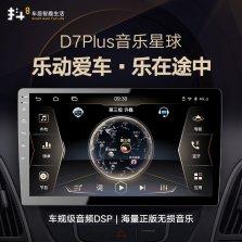 四维autoai抖八 D7 DSP音频处理模块荷兰进口收音芯片全频调音IPS高清炫彩4核CPU 2+32G汽车导航中控大屏智能车机+倒车影像