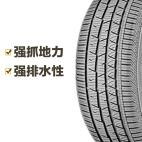 德国马牌轮胎 ContiCrossContactLX Sport 275/40R22 108Y XL FR Continental 国产