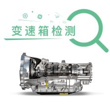 【途虎专修】变速箱检测【36项专项检测】