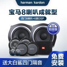 harman/kardon哈曼卡顿汽车音响改装宝马3系/5系/X1/X3/X5专用2高音4中音2低音套装+680DSP【宝马8喇叭成就型】