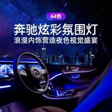 【免费安装】创讯适用于奔驰c200l/c260l/e300l/a/c/e/glc/s级氛围灯改装