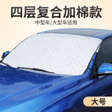 逸卡 铝箔加厚遮阳挡 半罩车衣SUV专用【147CM*100CM】