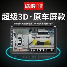 【免费安装】途虎王牌 3D宝马全景宝马1系3系5系360度全景倒车影像高清x1行车记录仪x3x5专用