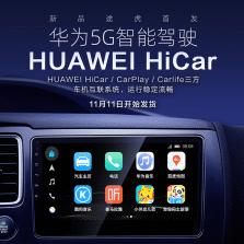 途虎定制·途逸 HUAWEI hicar智能车机 车规级CPU 原车linux系统 内置MOS管DSP功放+倒车影像