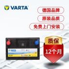 瓦尔塔/VARTA 黄标EFB启停免维护汽车电蓄电池电瓶以旧换新S95/D26-70-L-T2-E-Y带自动启停车型【EFB/12月质保】