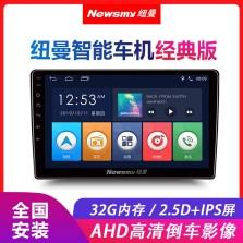 纽曼 WiFi版大屏智能车机导航 智能语音声控 高德地图 2.5D曲面屏+32G内存+超清倒车影像