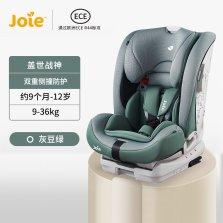 英国Joie巧儿宜儿童安全座椅汽车用9月-12岁宝宝 盖世战神 青绿