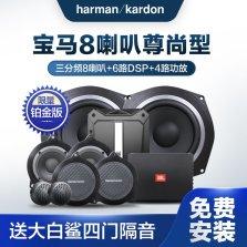 harman/kardon哈曼卡顿汽车音响改装宝马3系/5系/X1/X3专用2高音4中音2低音+680DSP+大功率功放【宝马8喇叭尊尚型】