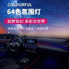 【免费安装】奔驰专用C/GLC  3D旋转高音原车控制氛围灯 C级 W205 / GLC X253