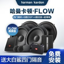 harman/kardon哈曼卡顿汽车音响改装FLOW 600CF二分频套装+同轴JBL 62F+680DSP+功放+超薄低音炮【FLOW尊贵型】