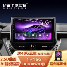 威仕特大屏导航DH830 安卓高德大屏中控 智能声控 蓝牙连接车载导航一体机智能车机 WiFi联网版+AHD高清倒车影像