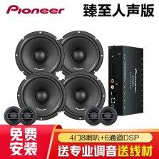 先锋(Pioneer) 汽车音响改装升级四门8喇叭6.5英寸扬声器喇叭套装 前门H170C 2分频+后门H170C 2分频+6声道DSP处理器
