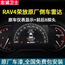 忠诚卫士 丰田 B款8探头倒车雷达 2020款RAV4荣放【珍珠白色款】