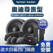 harman/kardon哈曼卡顿汽车音响改装奥迪Q3/Q5L/Q7四门8喇叭套装+680DSP+功放+JBL BASSPRO GO低音【奥迪尊贵型】