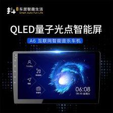 四维autoai抖八 A6 QLED量子光点屏36段全频调音4核CPU 2+32G网联汽车导航中控大屏智能车机