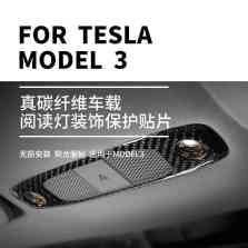 特斯拉model 3 阅读灯贴