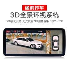 【免费安装】途虎定制 4G版2+32G 360全景车机 内置DSP 内置carplay