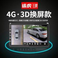 【免费安装】途虎王牌 4G+carplay版 1080P无光夜视3D全景大屏一体机360度全景影像系统高清3D安卓导航一体机倒车盲区辅助行车记录仪