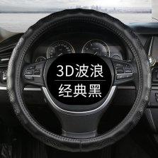 依禄顺 汽车通用 整张牛皮方向盘套【3d波浪镂空黑色】
