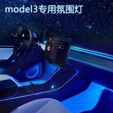 【免费安装】适用于特斯拉Mode3专用多彩中控氛围灯改装原厂款式