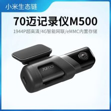 70迈行车记录仪M500高清夜视手机WIFI互联32G版
