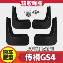 车猪猪 传祺GS4专用前后轮挡泥板【黑色1套】 送安装工具