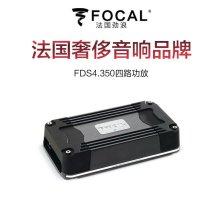 FOCAL法国劲浪汽车功放FDS4.350四路纯功放车载功放放大器