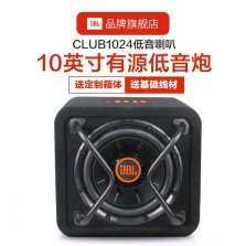 JBL CLUB-1024低音喇叭 汽车音响改装低音解决方案 赠定制有源箱体 组合式有源后备箱炮【10英寸低音炮】