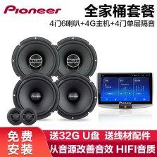 先锋(Pioneer) 汽车音响智能4G主机+ 2分频高音+中低音+同轴四门喇叭套装免费安装