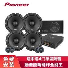 先锋(Pioneer) 汽车音响改装升级四门8喇叭6.5英寸扬声器喇叭套装 前门H170C 2分频+后门H170C 2分频+BW250A箱体有源10寸低音炮+100A 功放