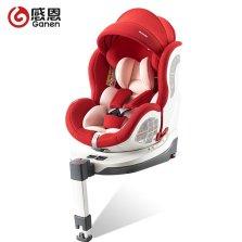 感恩 西亚系列 360度旋转0-12岁儿童安全座椅(魅影红)