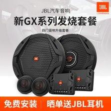 美国哈曼JBL汽车音响改装 全新GX发烧级音响改装 【四门喇叭套餐】