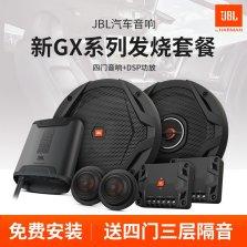 美国哈曼JBL汽车音响改装 全新GX发烧级音响改装 【四门喇叭+无损DSP功放 升级套餐】