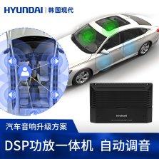 现代/HYUNDAI DSP功放一体机 4路功放8通道31段EQ智能调音DSP音频处理器 无损汽车音响改装