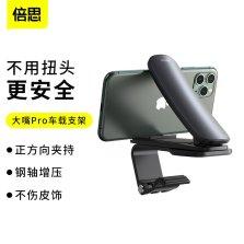 倍思 大嘴Pro车载手机支架(适用中控台)黑色