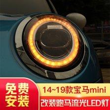 【免费安装】龙鼎适用于宝马迷你mini大灯总成14-19年改装老改新款led日行灯透镜
