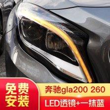 【免费安装】龙鼎奔驰GLA大灯总成gla200260改装迈巴赫版日行灯透镜一抹蓝流光
