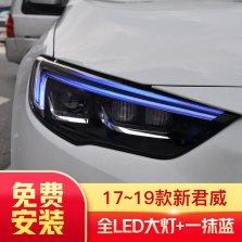 【免费安装】龙鼎适用于新君威led大灯总成改装17-19款高配日行灯