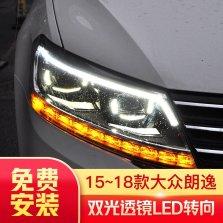 【免费安装】龙鼎15-18款朗逸大灯总成 双U版改装双光透镜LED泪眼款