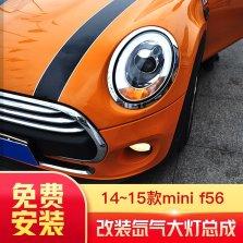 【免费安装】龙鼎适用于宝马mini迷你F56 14-15款led透镜改装氙气大灯总成