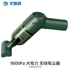 尤利特/UNIT 车用家用小型车载大功率吸尘器 无线手持锂电充电式 复古绿 长效套装
